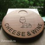 Доски для сыра из дерева