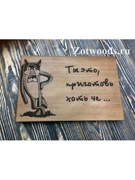 """Подарок любителю мультфильма """"Жил-был пёс"""""""