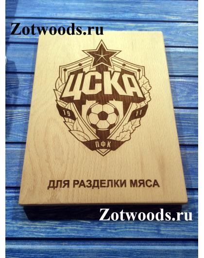 Разделочная доска с эмблемой ЦСКА