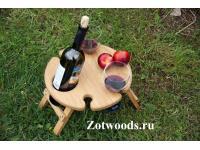 Столик для вина круглый складной
