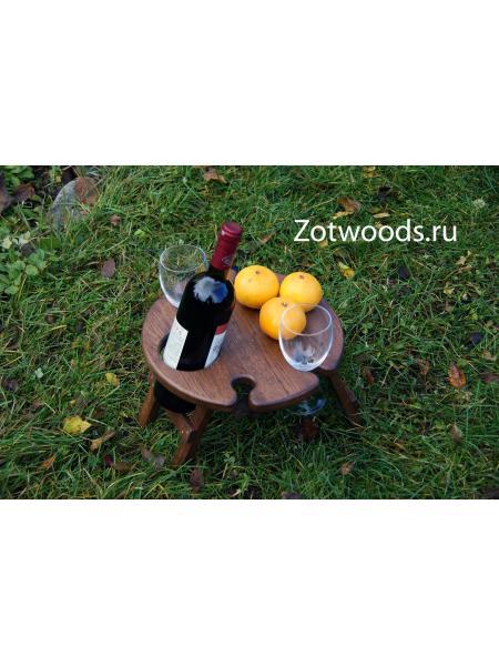 Винный столик круглый складной - темный