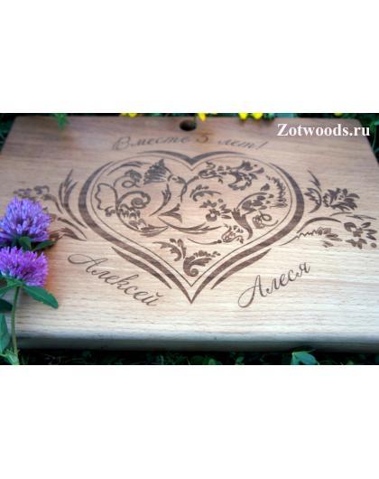 """Подарок на деревянную свадьбу - Разделочная доска из массива дерева - """"Сердце"""""""