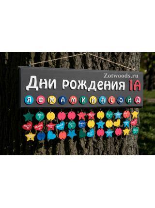 """Семейный календарь для школы - (набор) -  """"Школьный"""""""