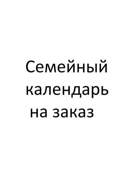 "Семейный календарь - ""На заказ"""