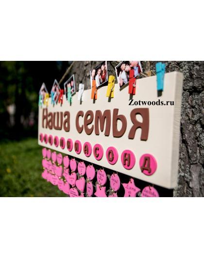 Набор для создания семейного календаря своими руками с фотографиями