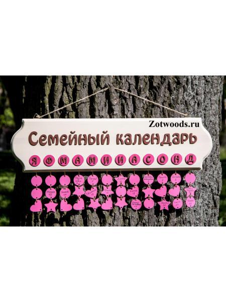 """Шаблон семейного календаря (набор) - """"Семейный календарь"""""""