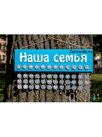 """Семейный календарь заготовка (набор) -  """"Наша Семья"""""""
