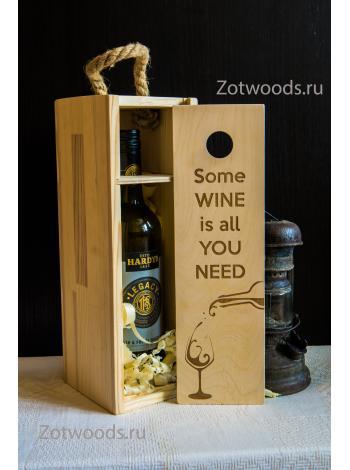"Деревянный пенал для вина - ""Some wine"""