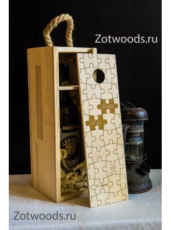 "Футляр для бутылок деревянный - ""Пазл"""