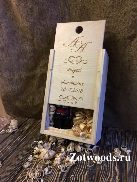 Коробка для вина под две бутылки
