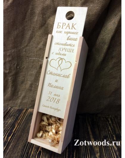 """Подарочная коробка для вина деревянная -  """"Брак как хорошее вино"""""""