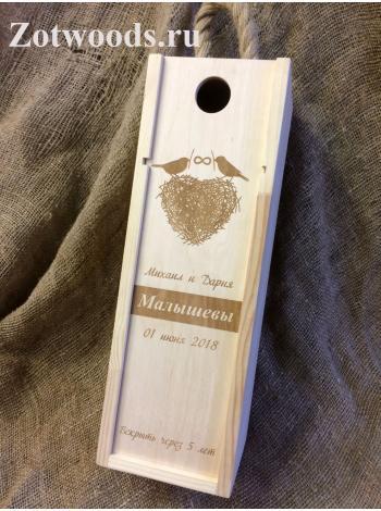 """Подарочная коробка для вина деревянная -   """"Гнездо 2"""""""