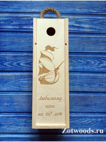 "Подарочная коробку для вина деревянная -  ""Кораблик"""