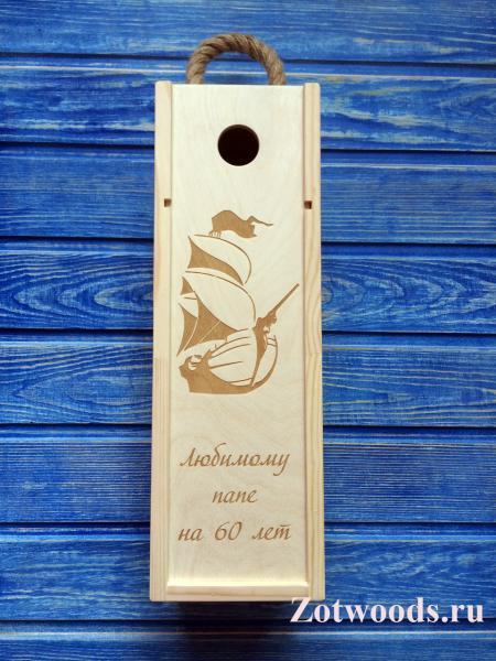 """Подарочная коробка для вина деревянная -  """"Кораблик"""""""