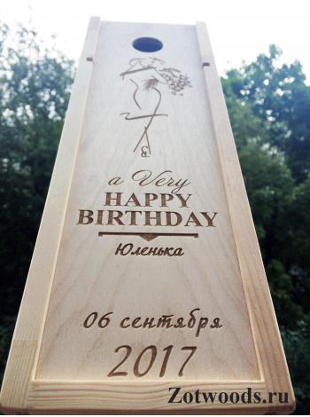 """Подарочная коробка для вина деревянная -  """"На день рождения 2"""""""