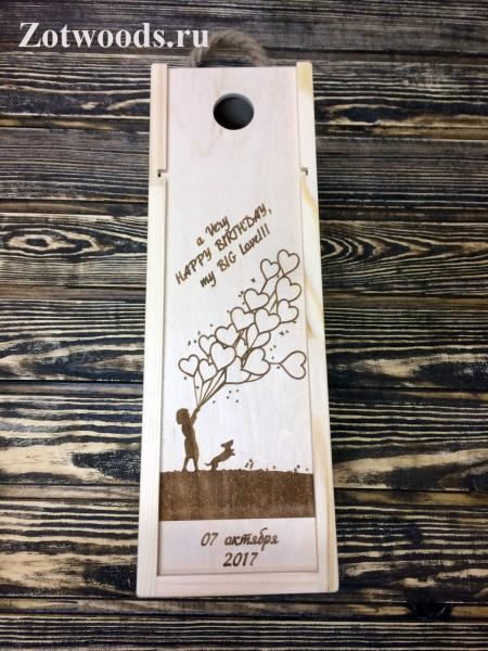 """Подарочная коробка для вина деревянная -  """"На день рождения"""""""