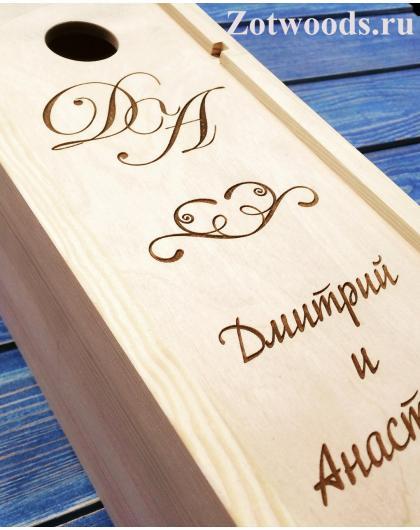 """Подарочная коробка для вина из дерева -  """"Вензель с инициалами"""""""