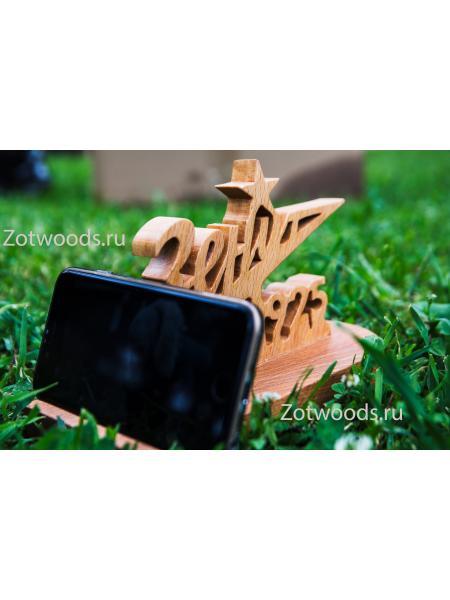 """Подставка для телефона и планшета - """"Зенит"""""""