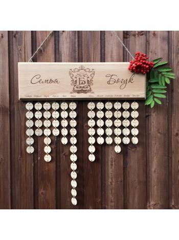 Календарь семейных праздников из массива дерева (бук)