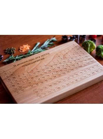 """Прикольные подарки из дерева. Деревянная разделочная доска """"Таблица Менделеева"""""""