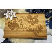 """Деревянная разделочная доска - """"Подарок на новый год"""""""