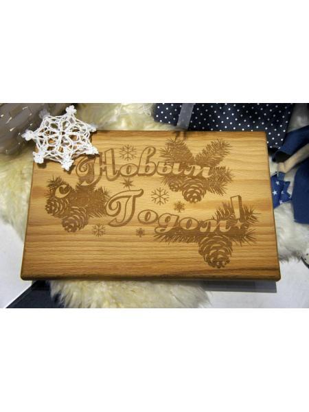 """Деревянная разделочная доска """"Подарок на новый год"""""""