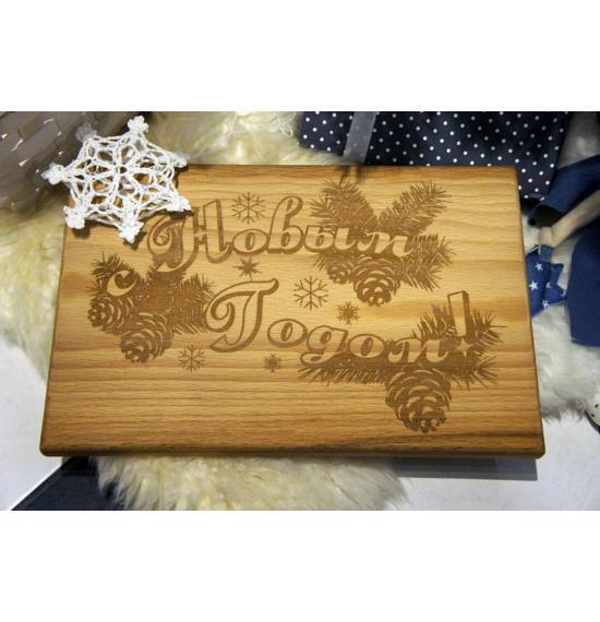 """Доска разделочная деревянная -  """"На новый год"""""""